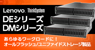 Lenovo ThinkSystem DSシリーズ
